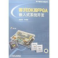 基于EDK的FPGA嵌入式系统开发(附光盘1张)