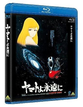 Amazon.co.jp   ヤマトよ永遠に ...