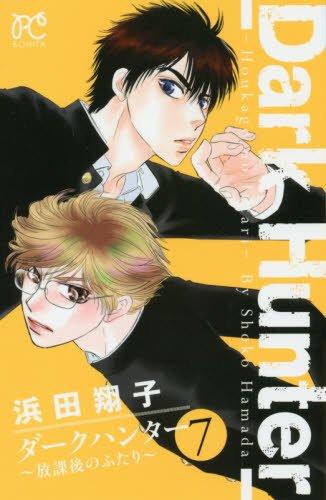 ダークハンター 7―放課後のふたり (ボニータコミックス)
