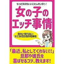 Onnnanokonoetthijijyou: Sekusuresuninayamujyoseinotamenosinansyo (Japanese Edition)