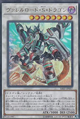 遊戯王 SAST-JP037 ヴァレルロード・S・ドラゴン (日本語版 ウルトラレア) SAVAGE STRIKE サベージ・ス