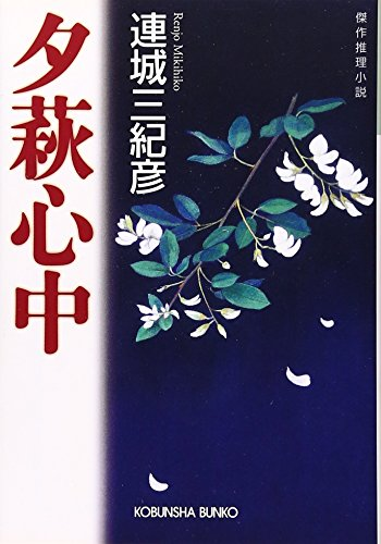 夕萩心中 (光文社文庫)