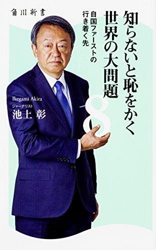 知らないと恥をかく世界の大問題8 自国ファーストの行き着く先 (角川新書)