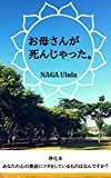 My Mother Died: Purification Book (Japanese Edition)