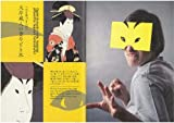 Sharaku-men: Sharaku Eye Mask Postcard Book