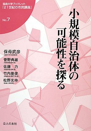 """Read Online (""""Public Lecture in the 21st Century"""" Fukushima booklet) to explore the possibility of small local governments ISBN: 4875555652 (2010) [Japanese Import] ebook"""