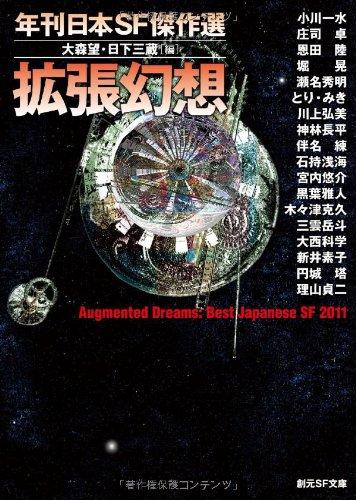 拡張幻想 (年刊日本SF傑作選) (創元SF文庫)