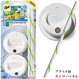 Ball Mason Jar メイソンジャー ワイドマウス用 蓋&ストロー 4個セット [sipstraw01]