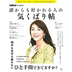 InRed 特別編集 最新号 サムネイル
