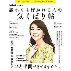 InRed 特別編集 表紙画像