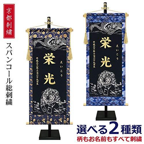 五月人形 総刺繍 スパンコール名前旗(B.縮緬龍虎) B07PMBDSJZ