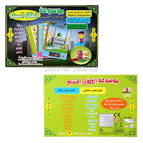 YOOMUN Muslim Islamic Reading Machine Quran Electronic, English&Arabic Eord, The First Children E-book- Best Gift Toy by 3SRBT2017042 (Image #8)