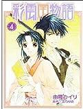 Saiunkoku Monogatari (4) Comics (Paperback) (Traditional Chinese Edition)