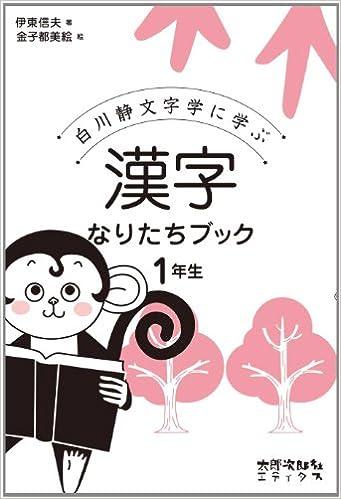 漢字なりたちブック 1年生 白川静文字学に学ぶ 伊東 信夫 都美絵 金子 本 通販 Amazon