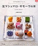 生マシュマロ・ギモーブの本 (マイライフシリーズ 744 特集版)