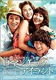 [DVD]ロマンチック・アイランド