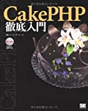 CakePHP徹底入門