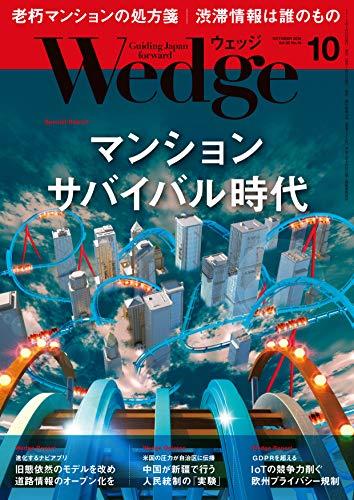 Wedge (ウェッジ) 2018年10月号【特集】マンションサバイバル時代