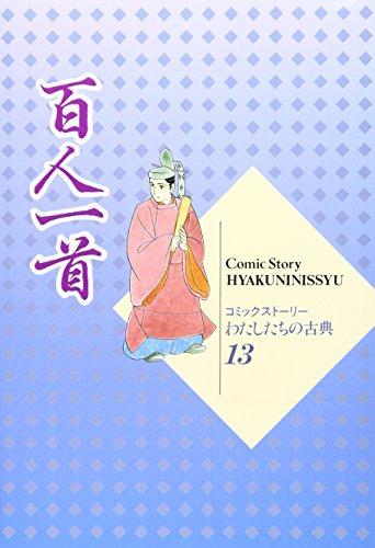 百人一首 (コミックストーリーわたしたちの古典)