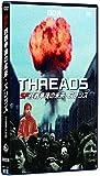 SF核戦争後の未来・スレッズ [DVD]