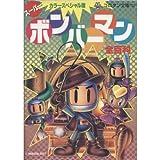 Super Bomberman all Encyclopedia (Korotan Novel) (1995) ISBN: 4092811373 [Japanese Import]