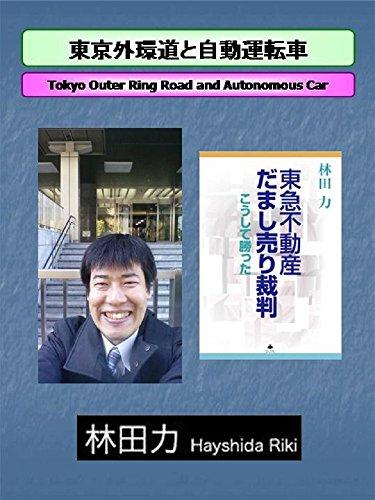 東京外環道と自動運転車 (枕石堂)