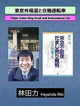 Tokyo Outer Ring Road and Autonomous Car (Makuraishido) (Japanese Edition) de [Hayashida Riki ]
