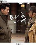 Late Autumn (Korean edition)