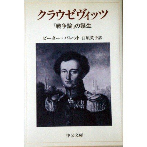 クラウゼヴィッツ―『戦争論』の誕生 (中公文庫)