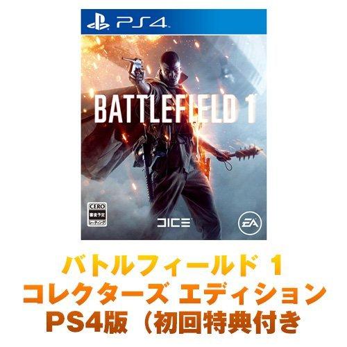 【Amazon.co.jpエビテン限定】バトルフィールド 1 コレクターズ エディション PS4版【初回特典付】