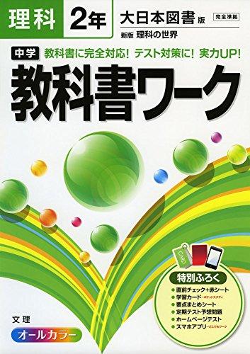 中学教科書ワーク 大日本図書版 新版 理科の世界 2年
