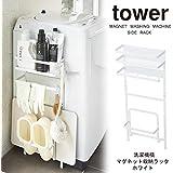 山崎実業 収納ラック 洗濯機横マグネット収納ラック タワー ホワイト 3307