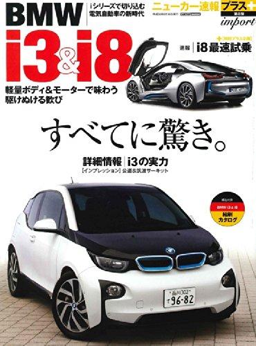 """BMW i3 & i8 : denki jidoÌ""""sha ai suriÌ"""" no shoÌ""""geki purasu purasu kikaku sokuhoÌ"""" ai eito roÌ""""do inpuresshon import."""
