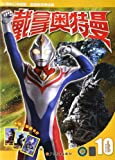 Ultraman Dyna 10 (Chinese Edition)