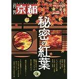 月刊京都2017年11月号[雑誌]