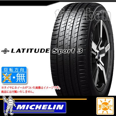 MICHELIN(ミシュラン)LATITUDE(ラティチュード)SP3 235/55R19 706110 B06XRTQ8FX