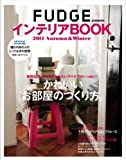 FUDGE presentsインテリアBOOK 2011Au (NEWS mook)