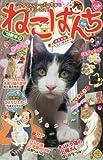 ねこぱんち No.136 '18新年号 (にゃんCOMI廉価版コミック)