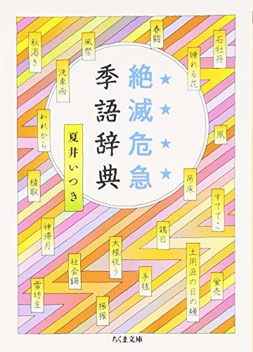 絶滅危急季語辞典 (ちくま文庫)