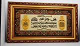 Islamic Muslim Frame / Tapestry / Yasin & Ayat Al Kursi, Gold & Brown Color / Home Decorative