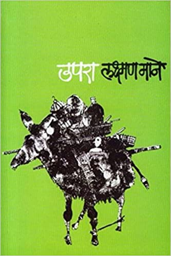 Image result for उपरा  book