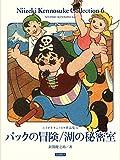 Pakku no boken and mizuumi no himitsushitsu: Niizeki Kennosuke Collection 6 (Japanese Edition)
