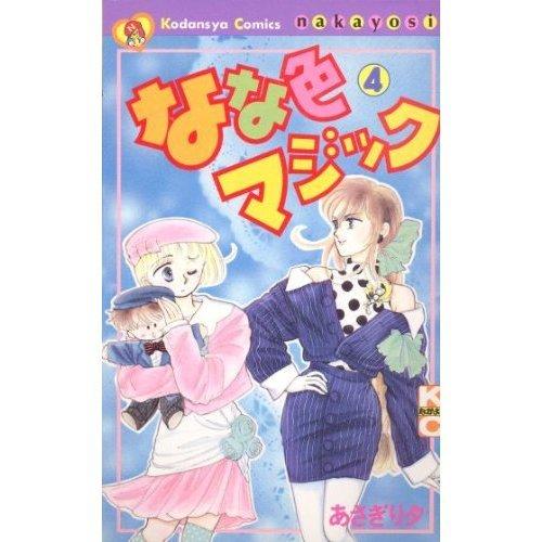 なな色マジック 4 (講談社コミックスなかよし)