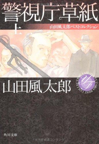 警視庁草紙 上  山田風太郎ベストコレクション (角川文庫)