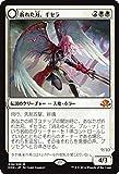 マジック・ザ・ギャザリング 折れた刃、ギセラ(神話レア) / 異界月(日本語版)シングルカード EMN-028-M