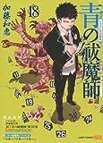 青の祓魔師 18 (ジャンプコミックス) CD同梱版