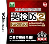 Eiken Kakomon Daishuuroku: Eiken DS 2 Deluxe [Japan Import]