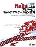 RailsによるアジャイルWebアプリケーション開発 第2版
