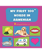 My First 100 Words In Armenian: Language Educational Gift Book For Babies, Toddlers & Kids Ages 1 - 3: Learn Essential Basic Vocabulary Words: Transliteration Included