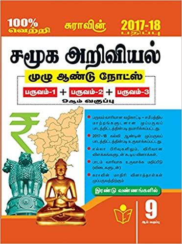 Samacheer Kalvi 9th Science Book English Medium
